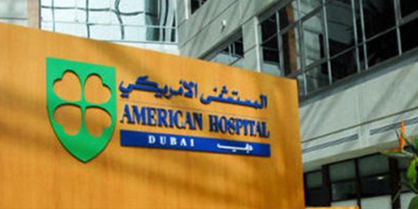 American Hospital Dubai Images (4)
