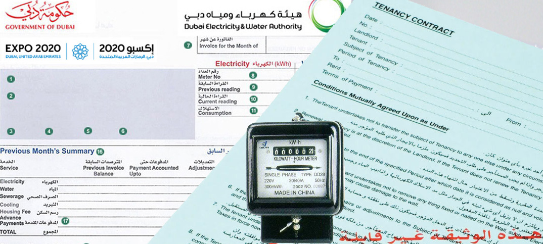 How to Apply for Electricity / Dewa Connection